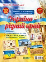 Комплект плакатів Україна - рідний край