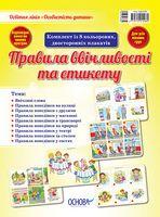 Комплект плакатів Правила ввічливості та етикету