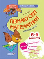 До школи залюбки. Пізнаю світ математики. 5-6 років. До Базового компонента дошкільної