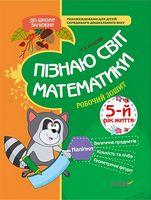 Пізнаю світ математики. 5-й рік життя. Робочий зошит