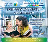 Помічник шкільного бібліотекаря