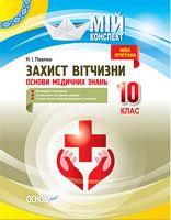 Захист Вітчизни. Основи медичних знань. 10 клас: навчально-методичний посібник