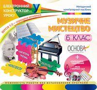 Музичне мистецтво. 6 клас ВЕРСІЯ 3.0