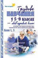Трудове навчання у 5-9 класах - обов'язковий блок: основи матеріалознавства, технологія виготовлення виробів. Блок 1 (хлопці), 3 (для всіх)
