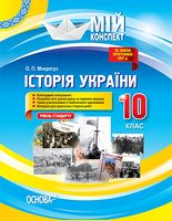 Історія України. 10 клас. Рівень стандарту