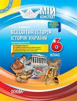 Всесвітня історія. Історія України (інтегрований курс). 6 клас