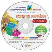 Історія України. 9 клас. ВЕРСІЯ 3.0