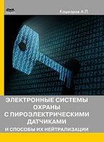 Электронные системы охраны с пироэлектрическими датчиками и способы их нейтрализации