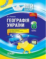 Географія України. 8 клас