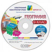 Географія. 9 клас. ВЕРСІЯ 3.0
