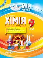 Хімія. 9 клас (За підручником Т. М. Гранкіної)