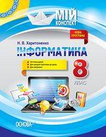 Інформатика. 8 клас. Нова програма 2017 року