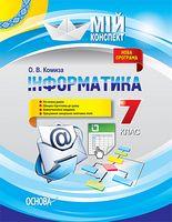 Інформатика. 7 клас. Мій конспект. Нова програма