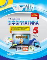 Інформатика. 5 клас. Мій конспект. Нова програма
