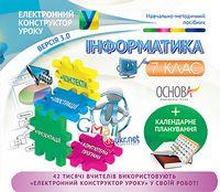 Інформатика. 7 клас. Нова програма. ВЕРСІЯ 3.0