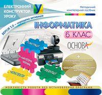Інформатика. 6 клас. Нова програма. ВЕРСІЯ 3.0