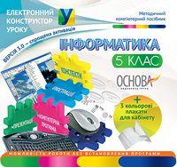 Інформатика. 5 клас. До нової програми ВЕРСІЯ 3.0