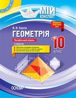 Геометрія. 10 клас. Профільний рівень. I семестр