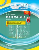 Математика. 6 клас. ІІ семестр