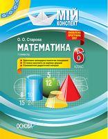 Математика. 6 клас. І семестр