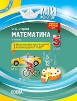 Математика. 5 клас. IІ семестр