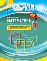 Математика. 5 клас. І семестр