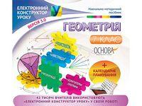 Геометрія. 7 клас. ВЕРСІЯ 3.0