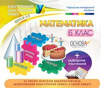 Математика. 6 клас. ВЕРСІЯ 3.0
