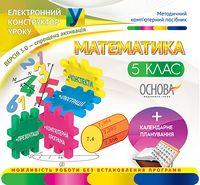 Математика. 5 клас. ВЕРСІЯ 3.0