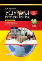 Усі уроки німецької мови. 10 клас (як друга іноземна)