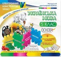 Українська мова. 5 клас. До нової програми ВЕРСІЯ 3.0