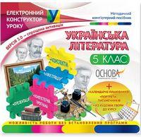 Українська література. 5 клас (до нової програми) ВЕРСІЯ 3.0