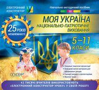 Моя Україна. 25 рокв незалежності. Національно-патріотичне виховання. 5-11 класи