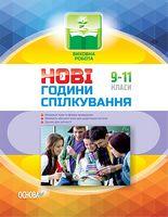 Нові години спілкування. 9–11 класи