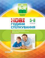 Нові години спілкування. 5–8 класи