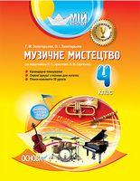 Музичне мистецтво. 4 клас (за підручником Л. С. Аристової, В. В. Сергієнко)