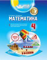 Математика. 4 клас. І семестр (за підручником М. В. Богдановича, Г. П. Лишенка)