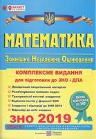 Математика. Комплексна підготовка до ЗНО 2019. Капіносов А. та ін.. Підручники та Посібники