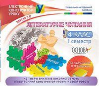Літературне читання. 4 клас. І семестр.За підручником О. Я. Савченко - ВЕРСІЯ 3.0