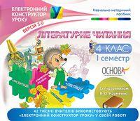 Літературне читання. 4 клас. І семестр. За підручником В. О. Науменко ВЕРСІЯ 3.0