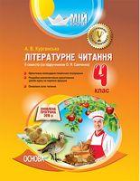 Літературне читання. 4 клас. ІI семестр (за підручником О. Я. Савченко)
