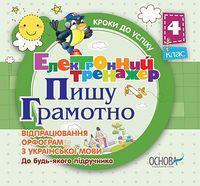 Пишу грамотно! Тренажер на різні орфограми по українській мові. 4 клас