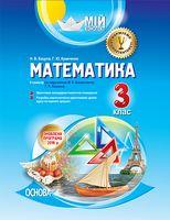 Математика. 3 клас. ІI семестр (за підручником М. В. Богдановича, Г. П. Лишенка)