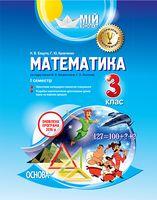Математика. 3 клас. I семестр (за підручником М. В. Богдановича, Г. П. Лишенка)