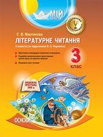 Літературне читання. 3-й клас. IІ семестр (за підручником В. О. Науменко)