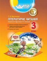 Літературне читання. 3 клас. IІ семестр (за підручником О. Я. Савченко)