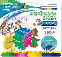 Українська мова. 3 клас 1 семестр (за підручником О.Н. Хорошковської, Г. І. Охоти) ВЕРСІЯ 3.0