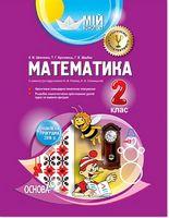 Математика. 2 клас. IІ семестр (за підручником Ф. М. Рівкінд, Л. В. Оляницької)