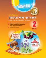 Літературне читання. 2-й клас. IІ семестр (за підручником О. Я. Савченко)