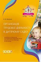 Організація трудової діяльності в дитячому садку
